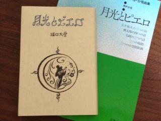 月光とピエロ」: 小澤和也 音楽...
